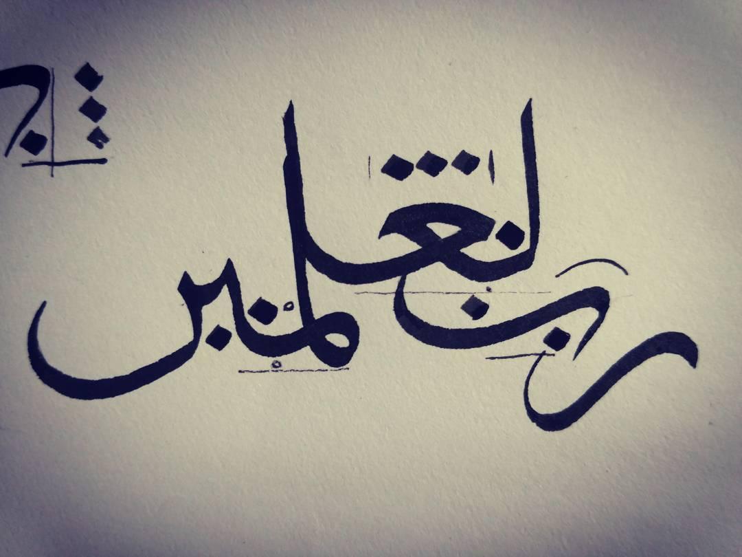Works Calligraphy Taufik Hasibuan مشق اليوم... 37 1