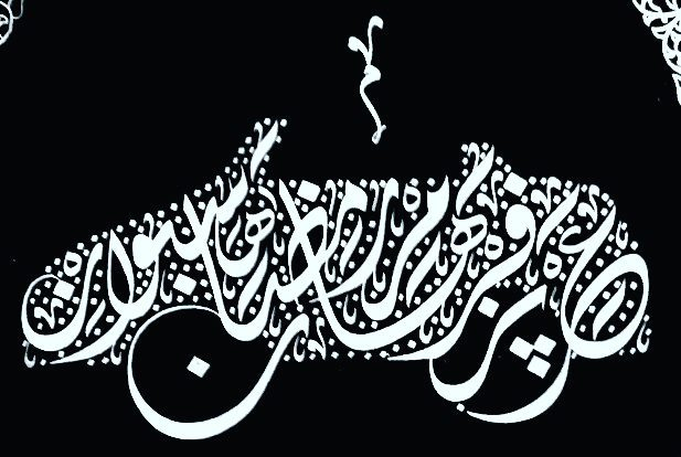 Works Calligraphy Taufik Hasibuan ... 18 1