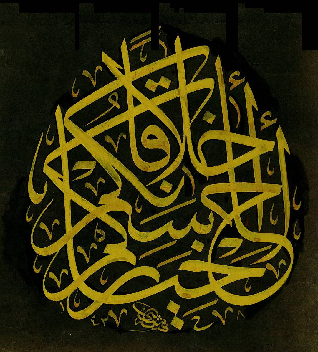 khat/hat/kat Tsulust/Thuluth Mothana Alobaydi خياركم احاسنكم اخلاقا #خط_عربي #خط_اسلامي #فن_اسلامي #فن #خط #مثنى_العبيدي #خطا... 310 1