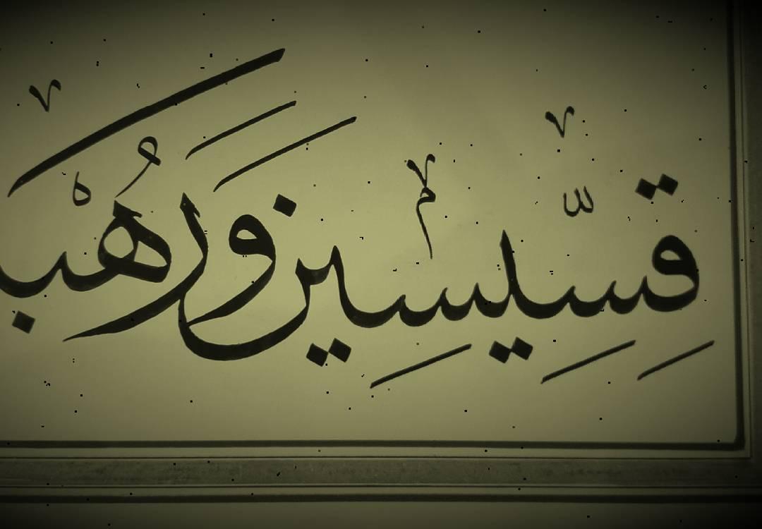 khat/hat/kat Tsulust/Thuluth Mothana Alobaydi ... 105 1