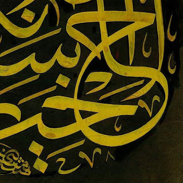 khat/hat/kat Tsulust/Thuluth Mothana Alobaydi ... 158 1