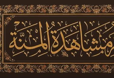 khat/hat/kat Tsulust/Thuluth Mothana Alobaydi … 159