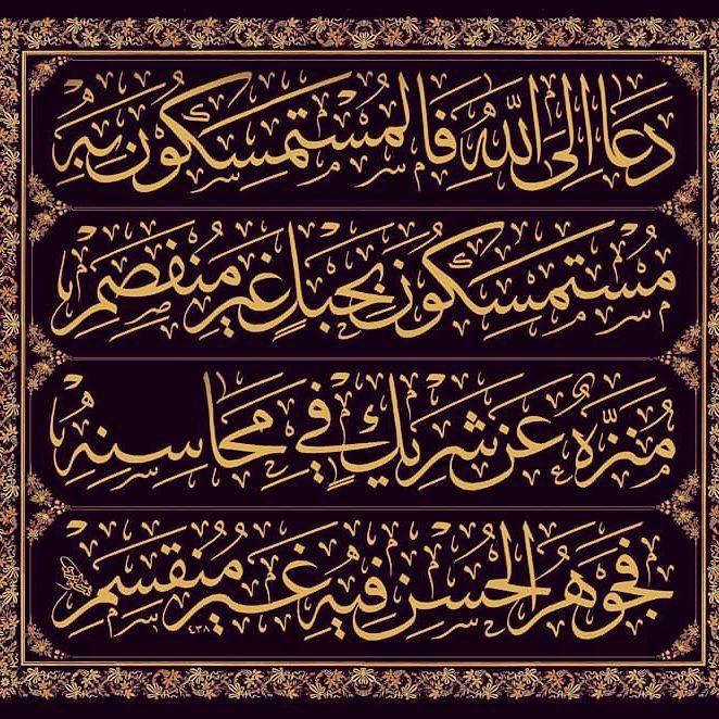 khat/hat/kat Tsulust/Thuluth Mothana Alobaydi … 207