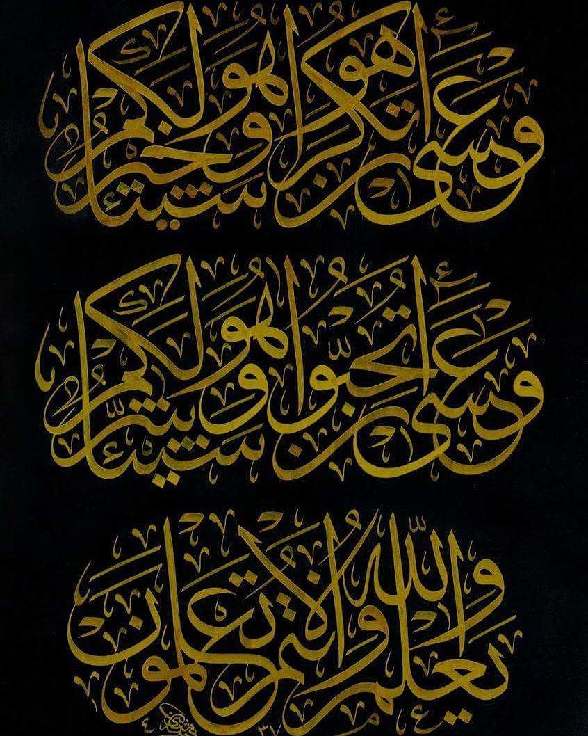 khat/hat/kat Tsulust/Thuluth Mothana Alobaydi … 343