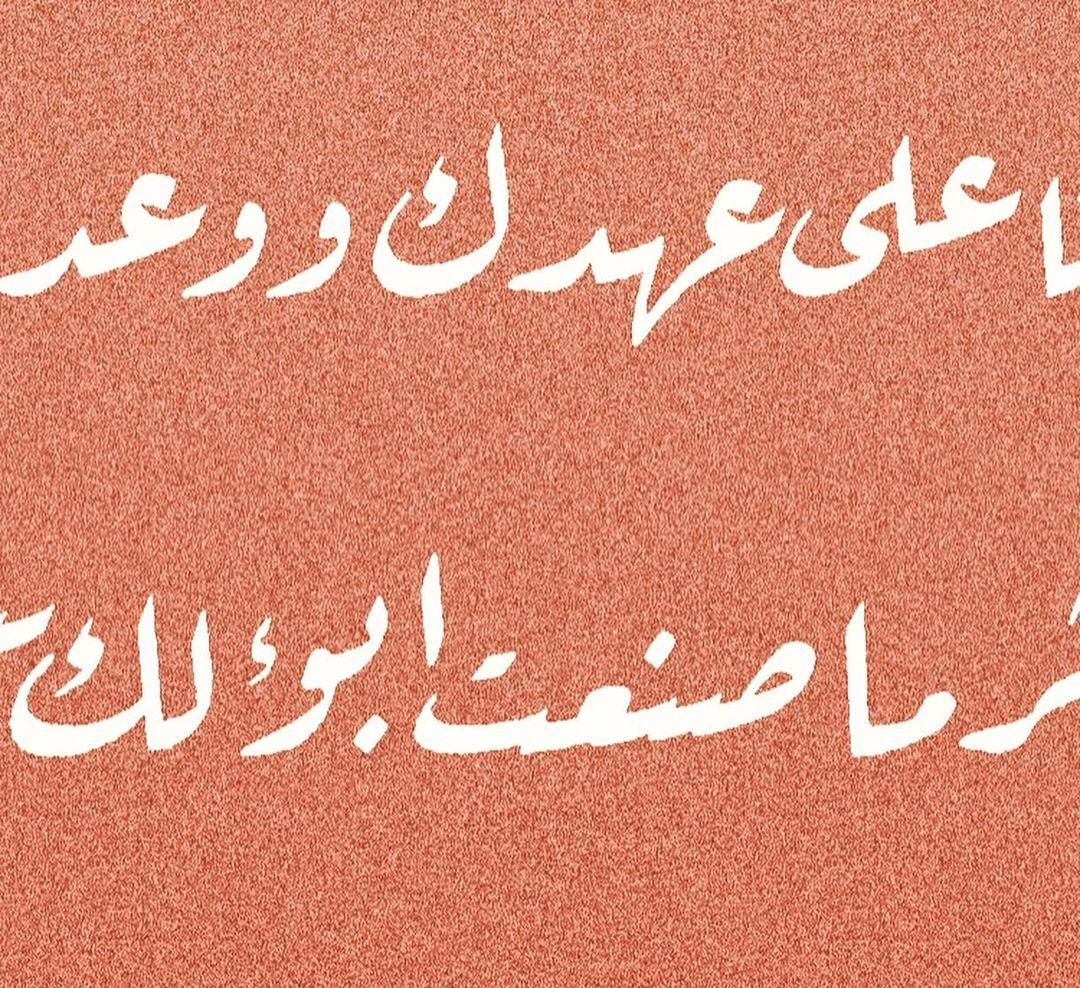Donwload Photo #arabiccalligraphy #islamiccalligraphy #tezhip #hüsnühat #hüsnihat #kaligrafi #i...- hattat_aa 2