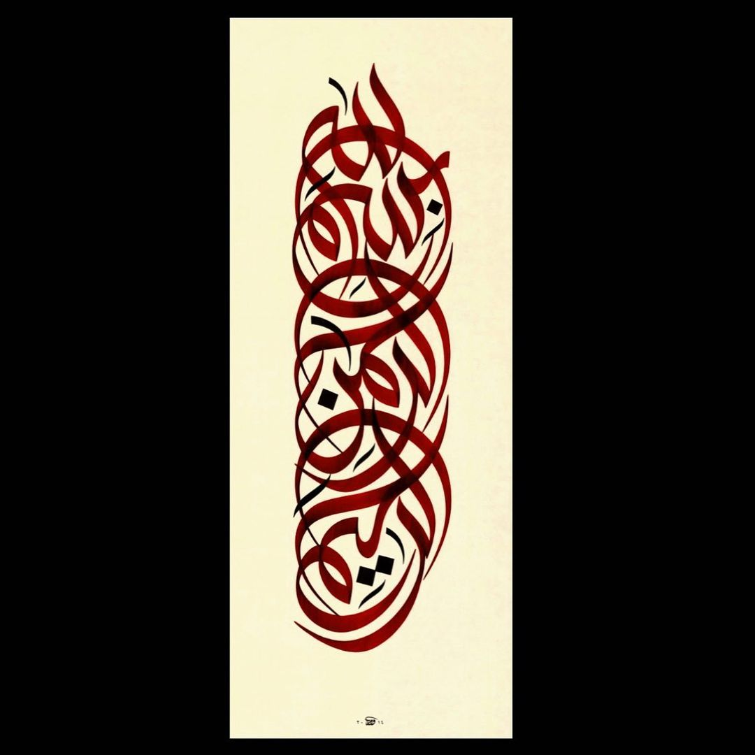 Download Kaligrafi Karya Kaligrafer Kristen #throwback #calligraphy #calligraform #type #wissamshawkat #calligraforms #finea…-Wissam