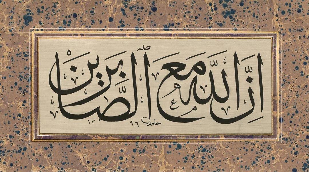 Apk Website For Arabic Calligraphy Hamid Aytaç (v. 1982) hattı, Mustafa Düzgünman (v. 1990) ebrûsu ile celî sülüs a… 1478