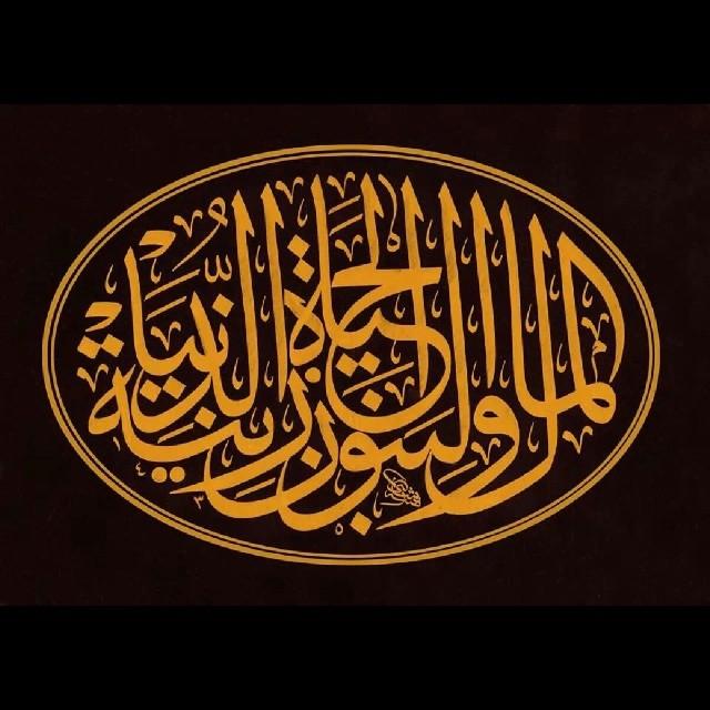 khat/hat/kat Tsulust/Thuluth Mothana Alobaydi #الخط_العربي #فن_الخط #لوحة #فن_اسلامي #مثنى_العبيدي  #calligraphy #arabic #isla… 158
