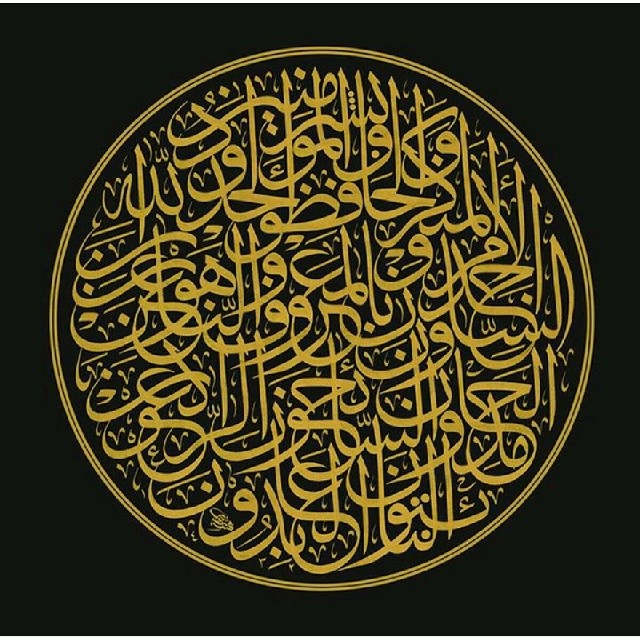 khat/hat/kat Tsulust/Thuluth Mothana Alobaydi #الخط_العربي #فن_الخط #لوحة #فن_اسلامي #مثنى_العبيدي  #calligraphy #arabic #isla… 142