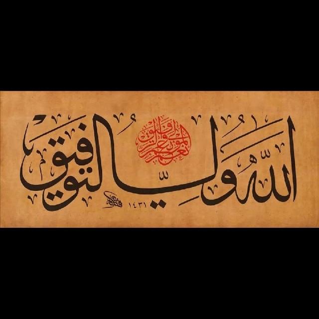 khat/hat/kat Tsulust/Thuluth Mothana Alobaydi #الخط_العربي #فن_الخط #لوحة #فن_اسلامي #مثنى_العبيدي  #calligraphy #arabic #isla… 143