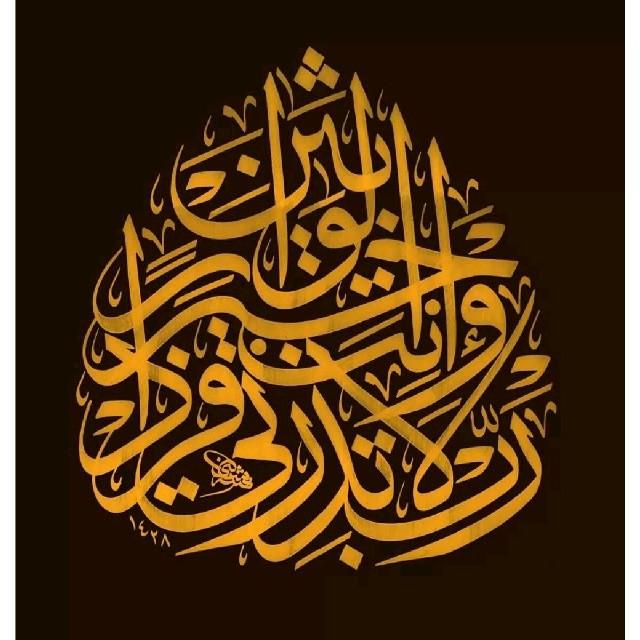 khat/hat/kat Tsulust/Thuluth Mothana Alobaydi #الخط_العربي #فن_الخط #لوحة #فن_اسلامي #مثنى_العبيدي  #calligraphy #arabic #isla… 165