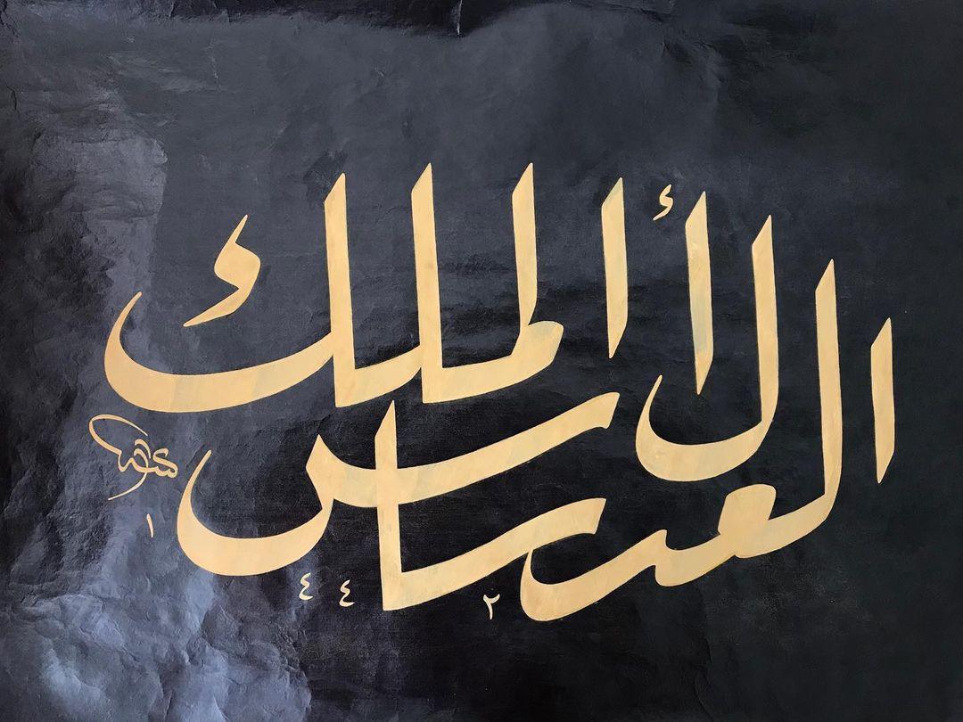 Donwload Photo العدل أساس الملك Siyah aherli kağıt üzerine akrilik mürekkep. Kalem 21mm. 26×45 …- hattat_aa