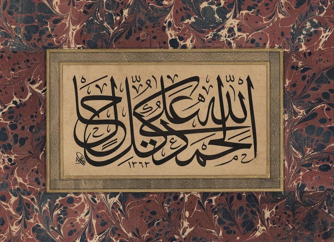 Apk Website For Arabic Calligraphy Hattı, Tuğrakeş İsmail Hakkı Altunbezer'e (v. 19 Temmuz 1946); Ebrûsu, Hezerfen … 871