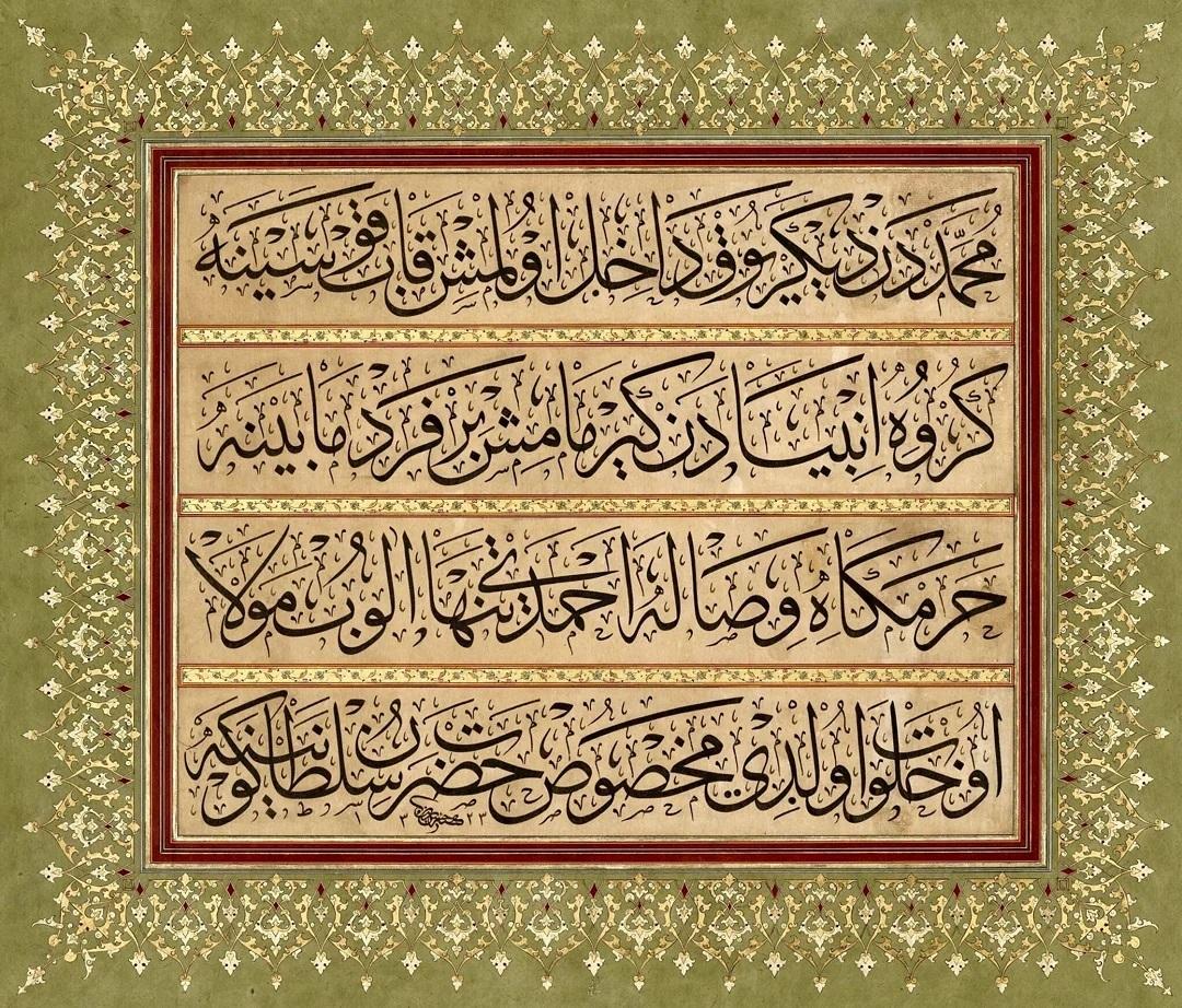 Apk Website For Arabic Calligraphy Hususi bir koleksiyondan, Hasan Rızâ Efendi (v. 1920) hattıyla sülüs levha Tezhi… 909