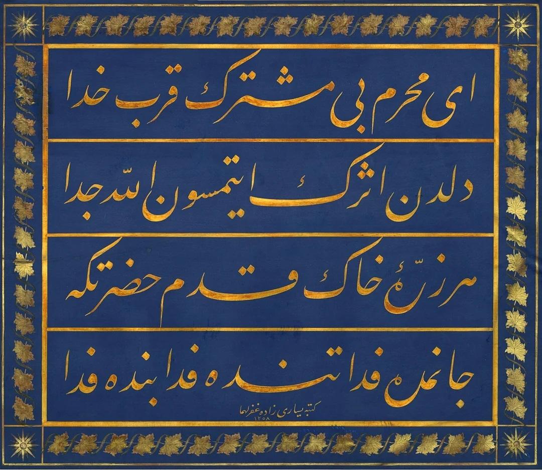 Apk Website For Arabic Calligraphy Sami Tokgöz koleksiyonundan, Yesârîzâde Mustafa İzzet Efendi (v. 1849) hattıyla … 793