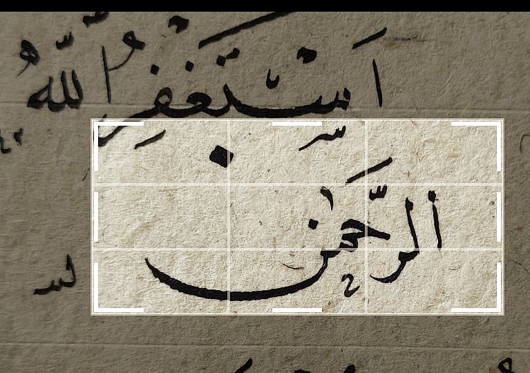 Arabic Calligraphy by Maulay Abdur Rahman  سطر المفاصل / مشق نصف ملم… 624