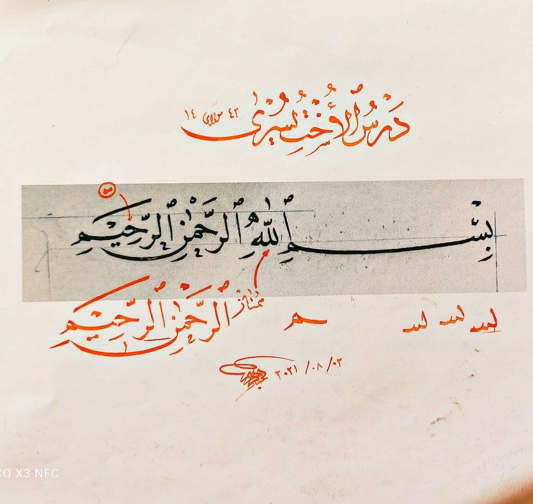 Arabic Calligraphy by Maulay Abdur Rahman  من يومياتي في تدريس النسخ عن بعد … 1182