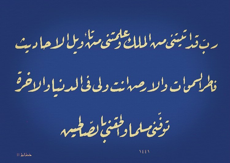 Donwload Photo Yusuf Suresi 101 سورة يوسف #arabiccalligraphy #islamiccalligraphy #tezhip #hüsnü…- hattat_aa