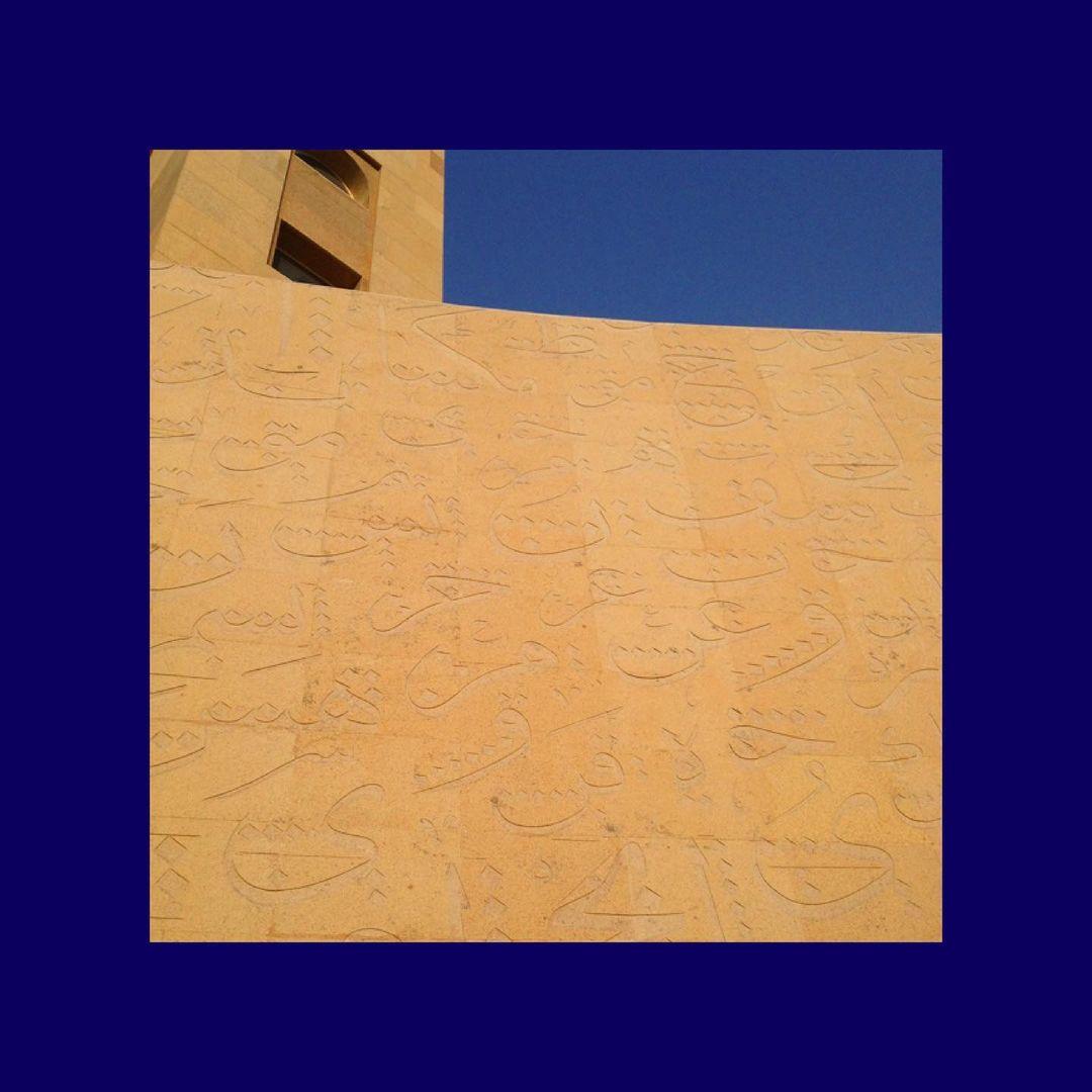 Download Kaligrafi Karya Kaligrafer Kristen أستذكر هنا واحد من أول أعمالي الخطية الكبيرة في الإمارات العربية المتحدة ،  وهو …-Wissam