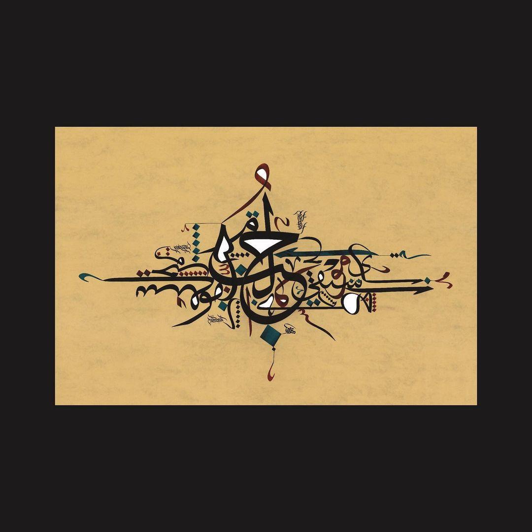 Download Kaligrafi Karya Kaligrafer Kristen الحب موسيقى الروح، عمل قديم من عام ٢٠١٠ من مجموعة حروف الحب التي عرضت في نيويورك…-Wissam