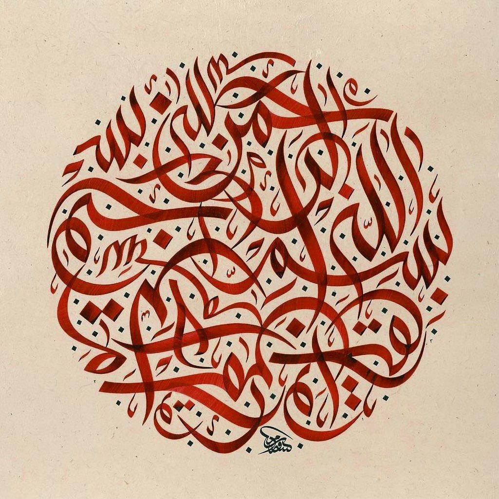 Download Kaligrafi Karya Kaligrafer Kristen بعض البسملات بخط الوسام. #calligraphy #calligraform #type #wissamshawkat #callig…-Wissam