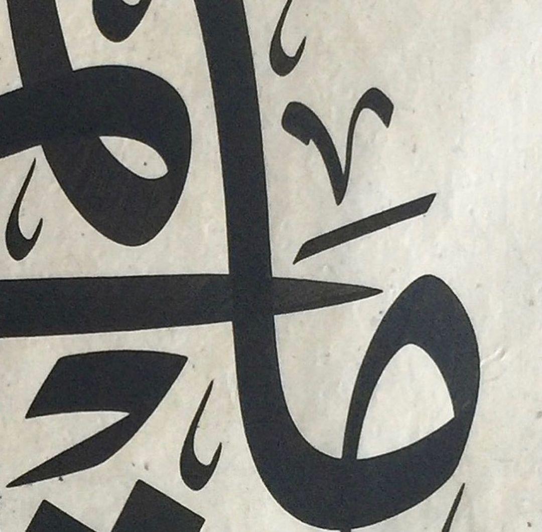 "Download Kaligrafi Karya Kaligrafer Kristen خاطرة – ""عند التمرين والكتابة على ورق اعتيادي تأتي الكتابة قوية ومتقنة وذلك نتيج…-Wissam"