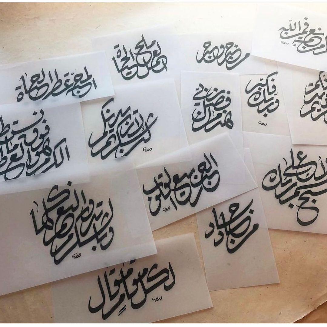 Download Kaligrafi Karya Kaligrafer Kristen خط الرقعة الجلي المركب –  #modern #calligraphy #contemporary #abstract #arabic #…-Wissam