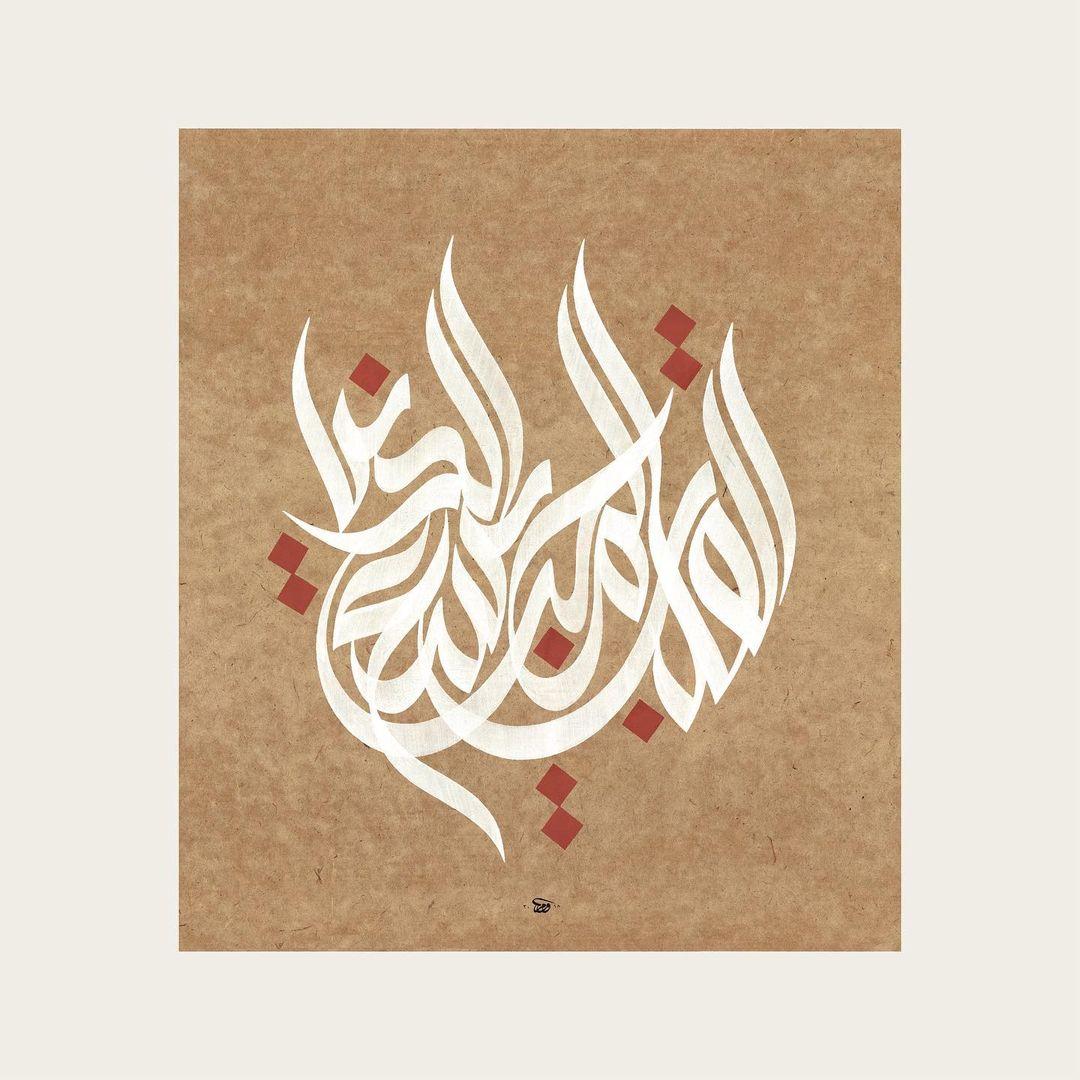 Download Kaligrafi Karya Kaligrafer Kristen لوحتي المشاركة في معرض رحلة الكتابة والخط في المتحف الوطني في الرياض والذي تقيمه…-Wissam