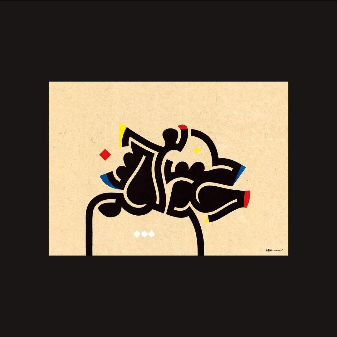 Download Kaligrafi Karya Kaligrafer Kristen Homage to Bauhaus |  calligraforms , ink and acrylic on paper, Private collectio…-Wissam