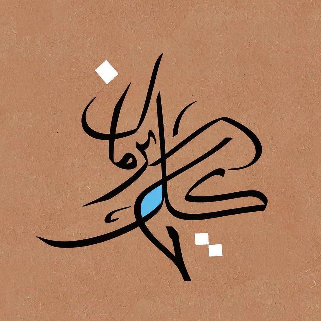 Download Kaligrafi Karya Kaligrafer Kristen This too shall pass / كل حال يزول  #wissamshawkat #art #wissam_shawkat #design #…-Wissam