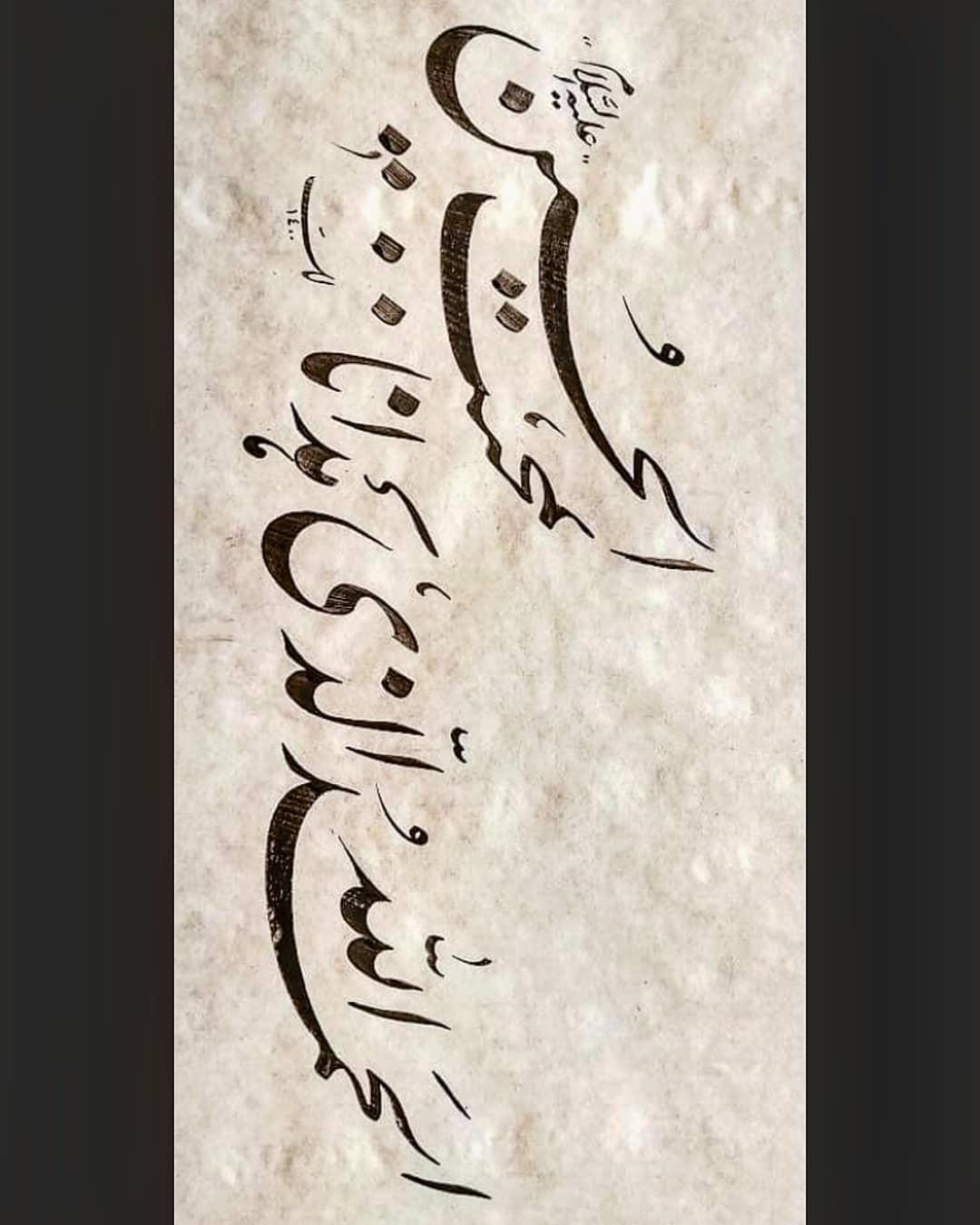 Farisi/Nasta'liq khatestan  ﷽ الحمدلله الذی هدانا بمحبت الحسین . اثر جناب آقای #بهروز_لک @behroozlak54 . #… 597