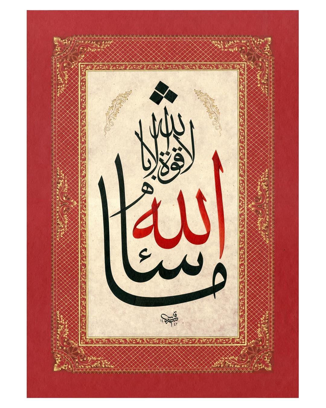 Hattat Kasım Kara قاسم قاره  Allah ne dilerse o olur, Allah'tan başka hiçbir güç yoktur. Whatever Allah will… 599