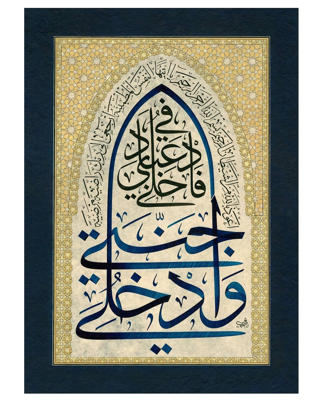 Hattat Kasım Kara قاسم قاره  Door of heaven…Tezhib tasarımı eşim @sibel.ozturk.kara ya ait olan, uygulaması… 457