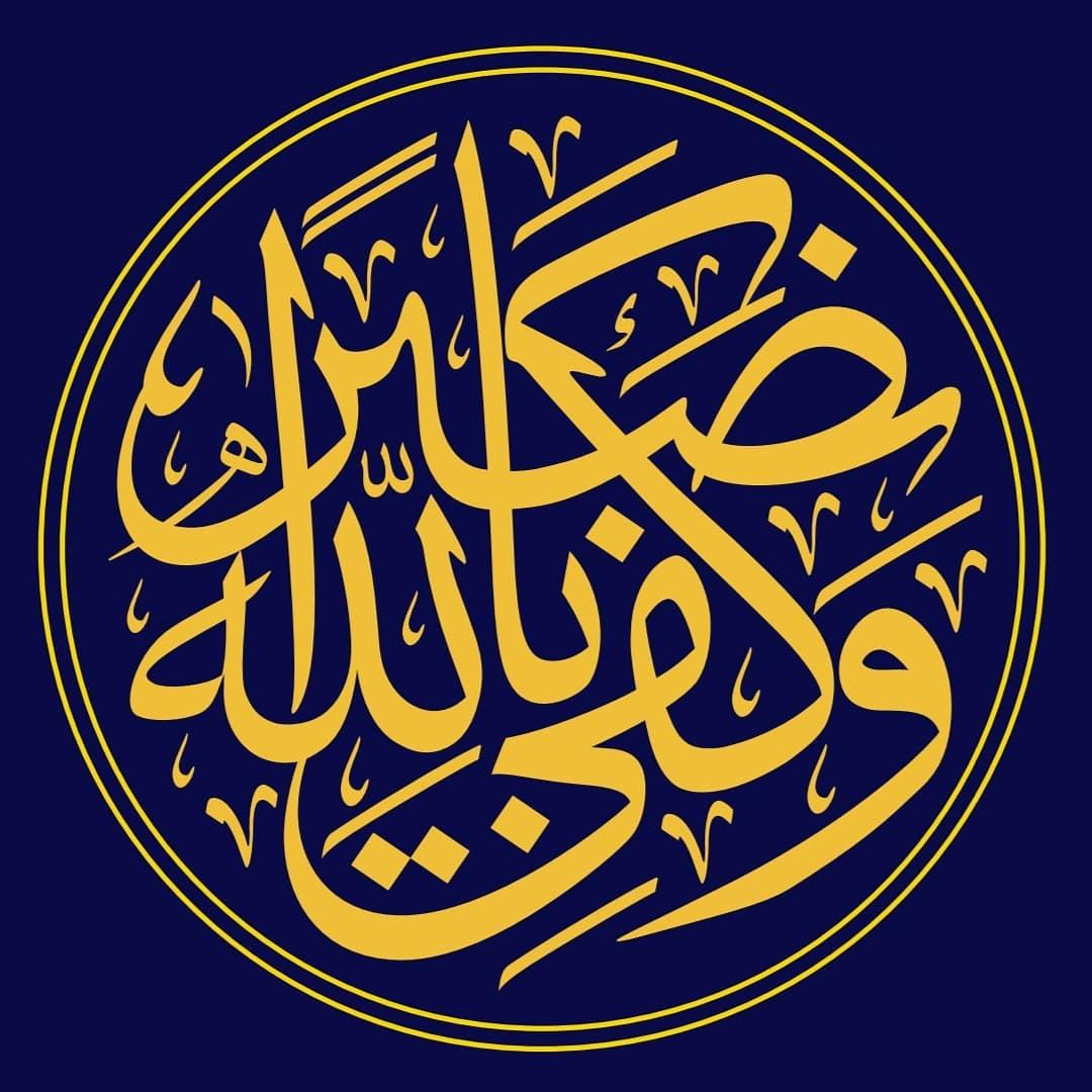 Karya Kaligrafi وكفي بالله نصيرا Yardımcı olarak Allah yeter. Nisa suresi 45. Ayetten……- Ferhat Kurlu