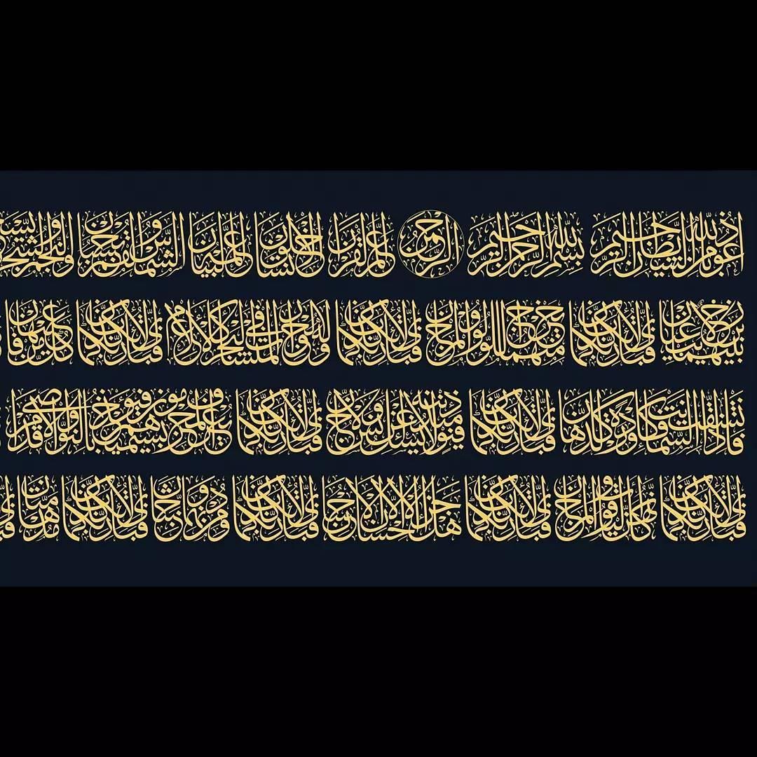 Karya Kaligrafi Rahman suresi camii kuşağı çalışmasından bir kesit….- Ferhat Kurlu