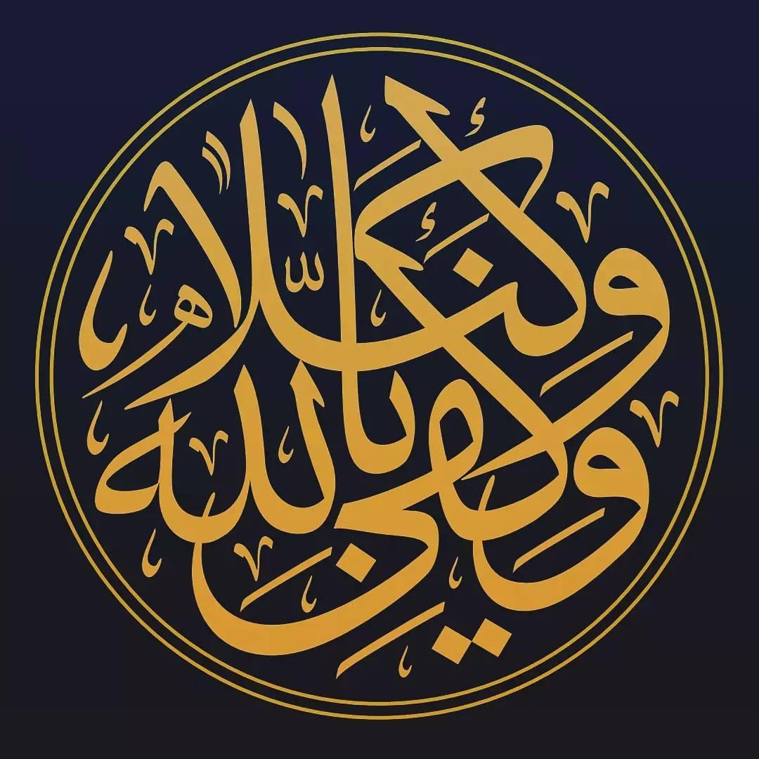Karya Kaligrafi Ve kefâ billâhi vekiilâ. Vekil olarak Allah yeter. Cami yazıları çalışmalarından…- Ferhat Kurlu