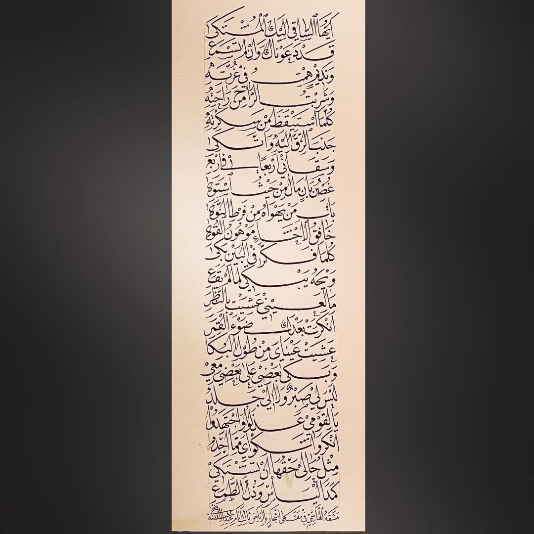 Khat Diwani Ajhalawani/Amr أيها الساقي… 1063