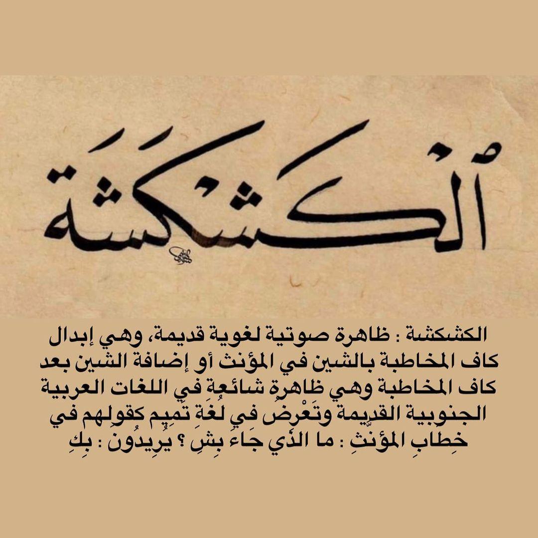 Khat Diwani Ajhalawani/Amr اعطونا أمثلة من الكشكشة… 1401