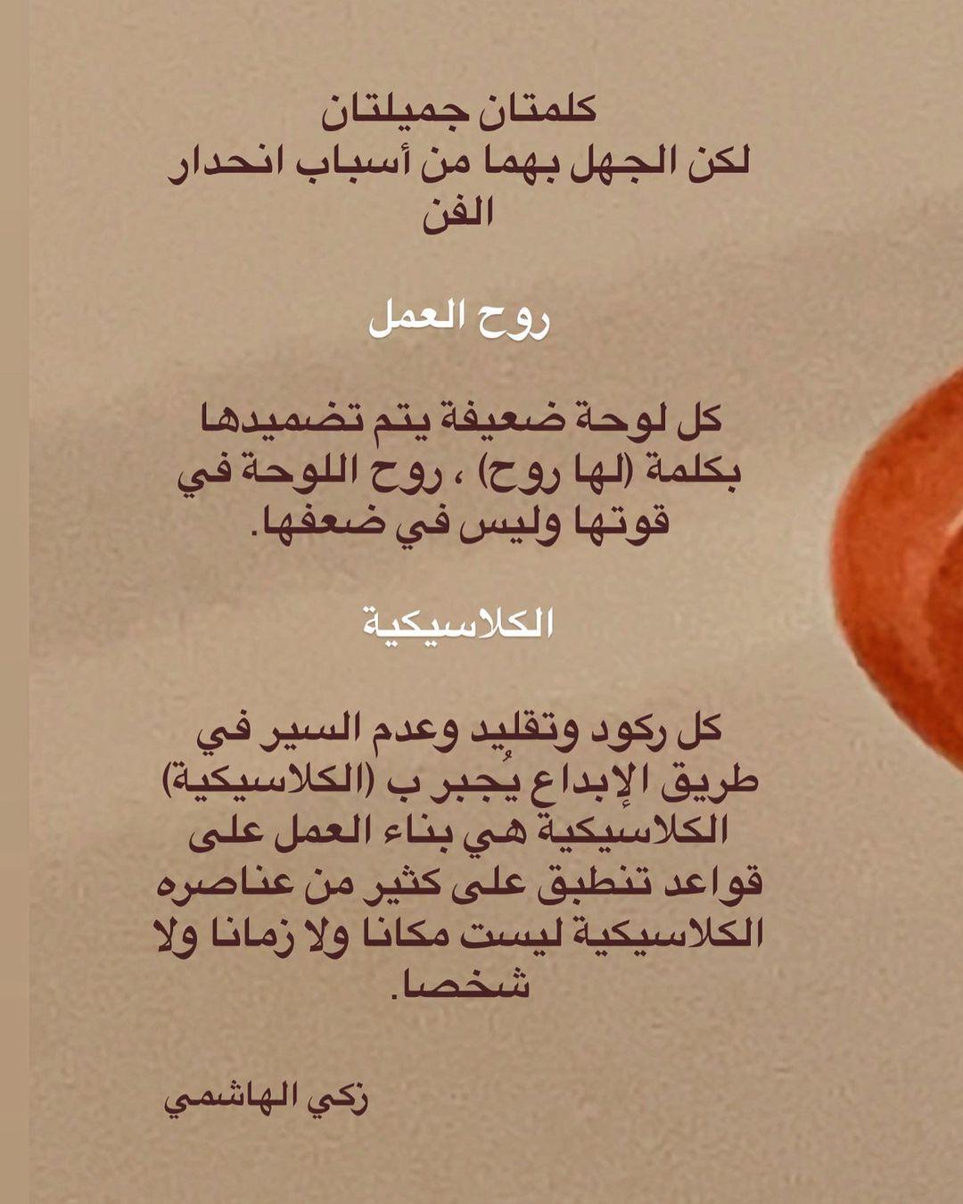 Khat Diwani Ajhalawani/Amr روح العمل – الكلاسيكية…. 482