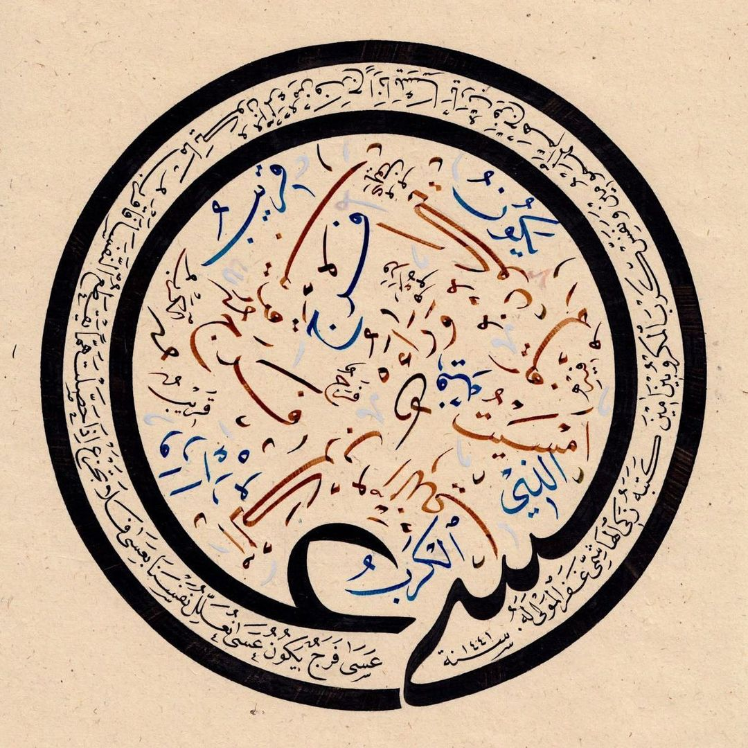 Khat Diwani Ajhalawani/Amr عسى الكرب الذي أمسيت فيه  يكون وراءه فرج قريب… 997