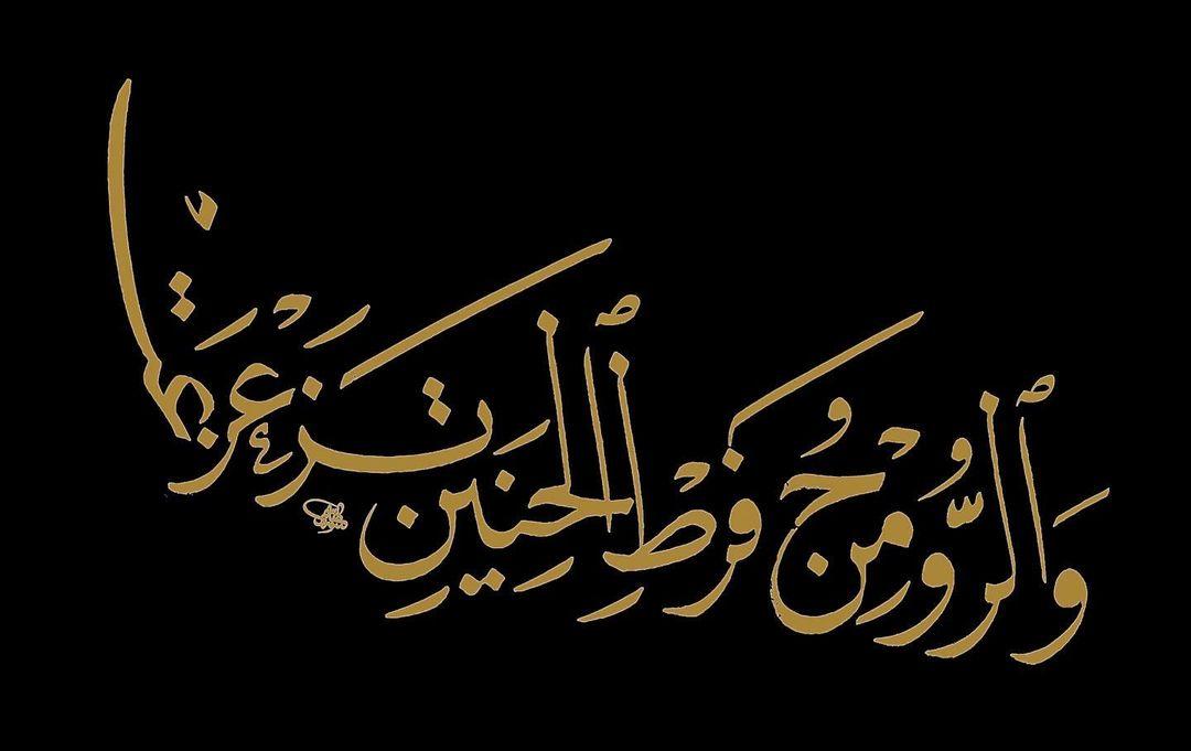 Khat Diwani Ajhalawani/Amr والروح من فرط الحنين تزعزعت…. 1456