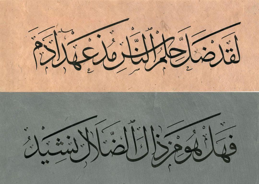 Professional Calligrapher Bijar Arbilly Calligraphy  ابو العلاء المعري، من الادب العربي  #photooftheday #happy  #beautiful #self #pi… 256