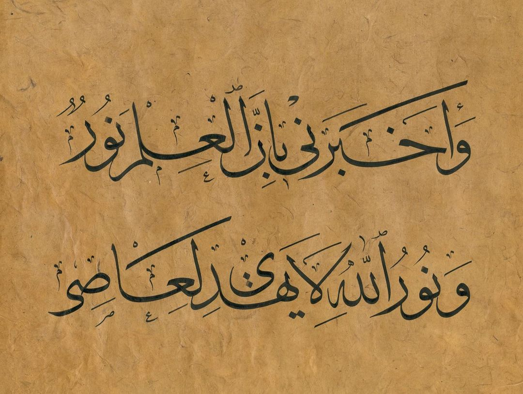 Professional Calligrapher Bijar Arbilly Calligraphy  الامام الشافعي رحمةالله عليه  #photooftheday #happy  #beautiful #self #picofthe… 946