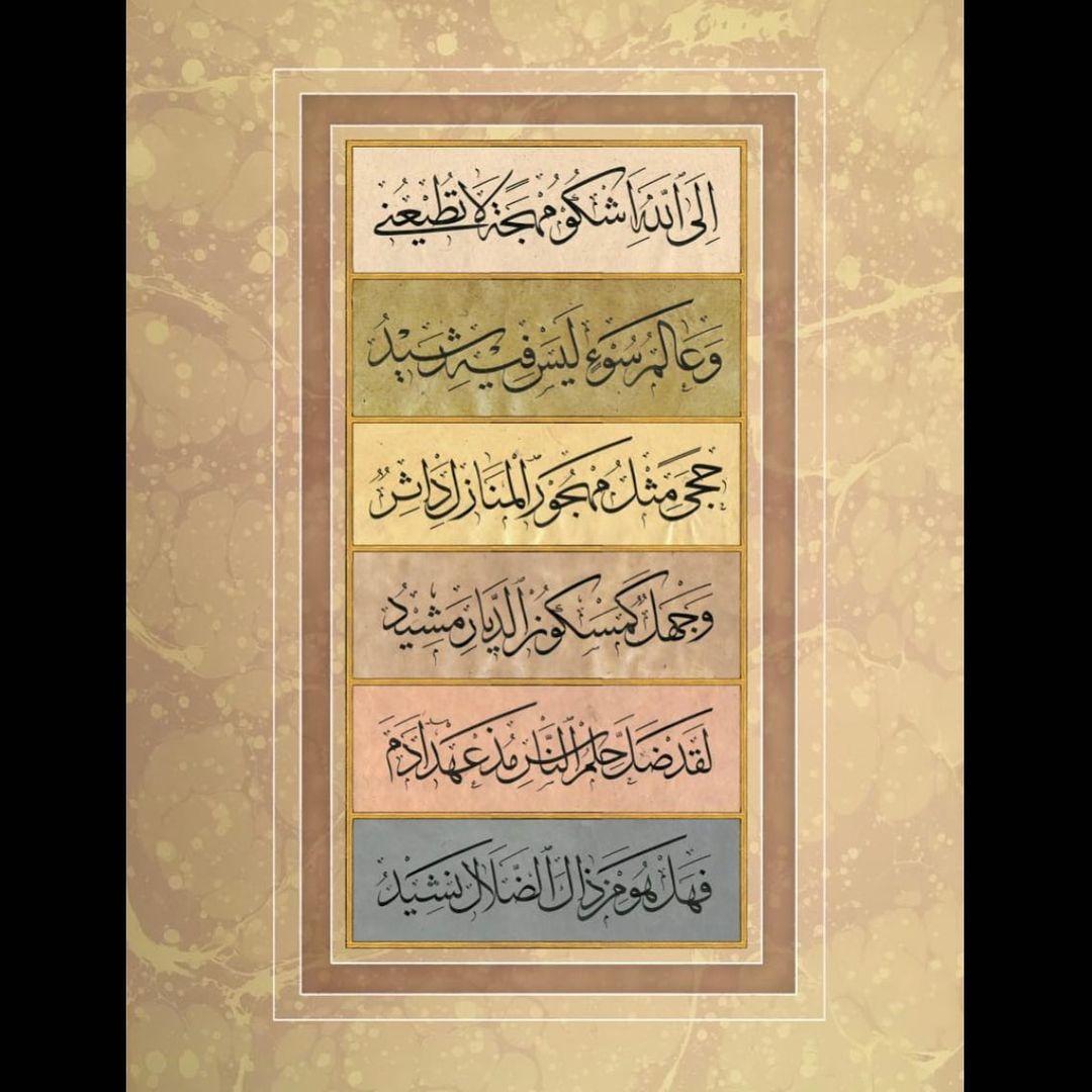 Professional Calligrapher Bijar Arbilly Calligraphy  الشاعر الكبير ابو العلاء المعري #germany #calligraphy #art #arbilly #arabic# الخ… 614