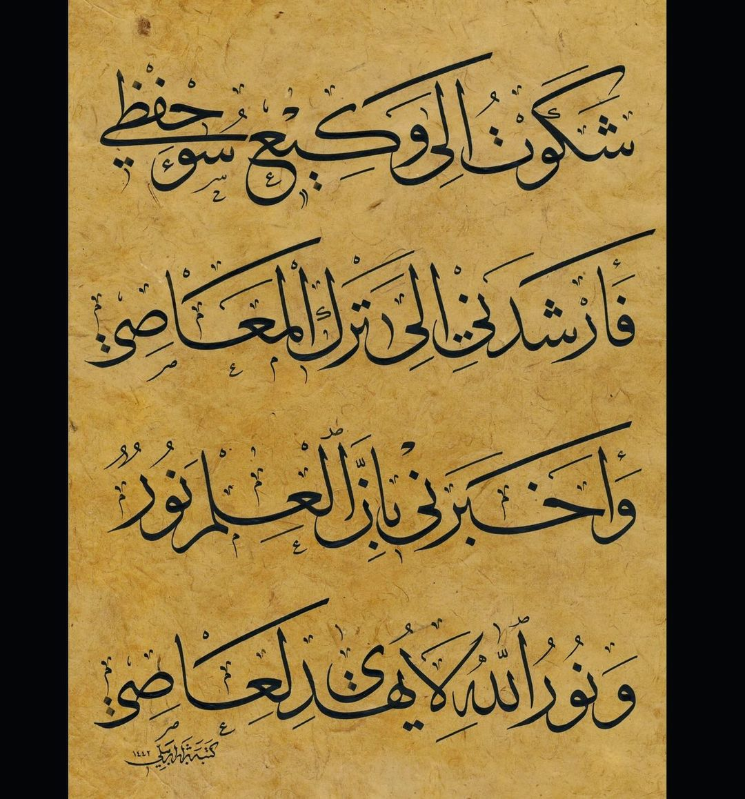 Professional Calligrapher Bijar Arbilly Calligraphy  طابت اوقاتكم اعزائي ومبارك عليكم عام هجري جديد … الامام الشافعي رحمة الله عليه #… 732