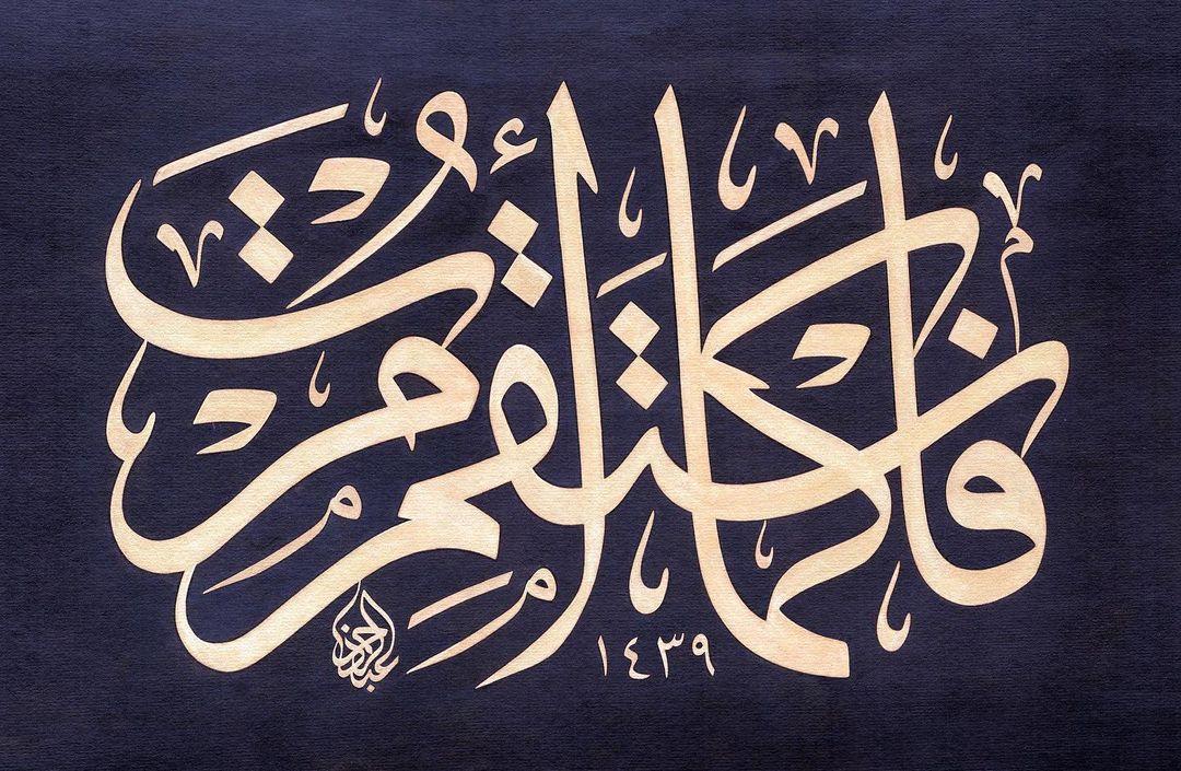 Work Calligraphy فَاسْتَقِمْ كَمَا أُمِرْتَ  Emrolunduğun gibi dosdoğru ol.  Hud Suresi 112 #h…- Abdurrahman Depeler