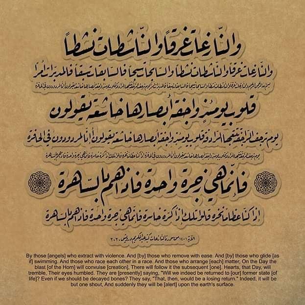 Works Calligraphy Haythamsalmo الخطاط الحلبي عبدالكريم درويش… 423