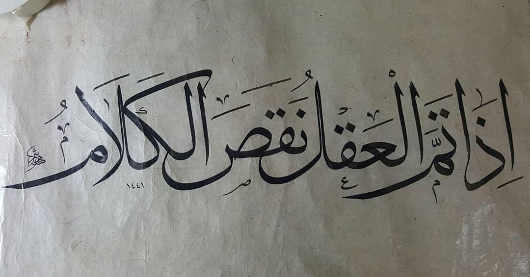 Works Calligraphy Haythamsalmo ... 281 1