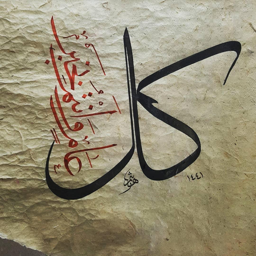 Works Calligraphy Haythamsalmo … 841