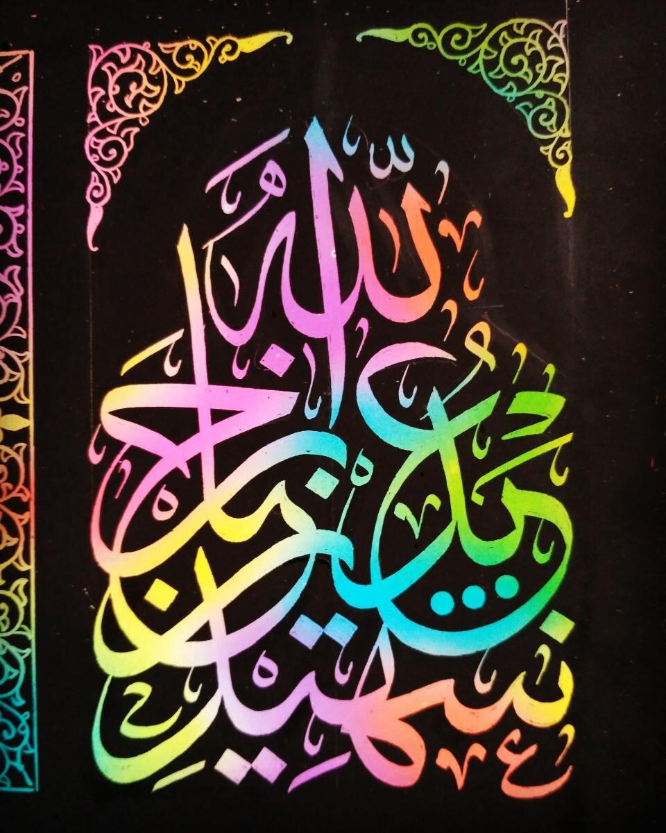 Works Calligraphy Taufik Hasibuan … 24